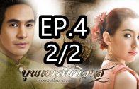 Love Destiny Ep.4 Part 2