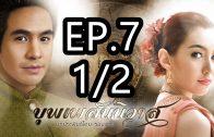 Love Destiny Ep.7 Part 1