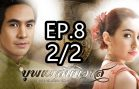 Love Destiny Ep.8 Part 2