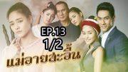 Mae Ai Sa-uen Ep.13 Part 1