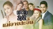 Mae Ai Sa-uen Ep.13 Part 2