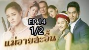 Mae Ai Sa-uen Ep.14 Part 1