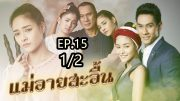 Mae Ai Sa-uen Ep.15 Part 1