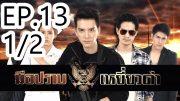 Mue Prap Yiao Dam EP.13 Part 1