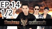 Mue Prap Yiao Dam EP.14 Part 1