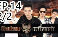 Mue Prap Yiao Dam EP.14 Part 2
