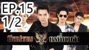 Mue Prap Yiao Dam EP.15 Part 1