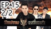 Mue Prap Yiao Dam EP.15 Part 2