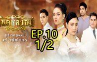 Wihok Longlom Ep.10 Part 1