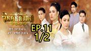 Wihok Longlom Ep.11 Part 1