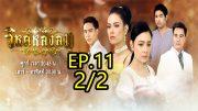 Wihok Longlom Ep.11 Part 2