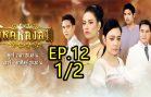 Wihok Longlom Ep.12 Part 1
