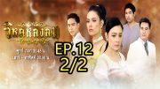 Wihok Longlom Ep.12 Part 2