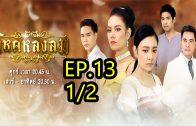 Wihok Longlom Ep.13 Part 1