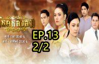 Wihok Longlom Ep.13 Part 2