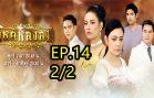 Wihok Longlom Ep.14 Part 2