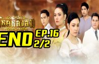 Wihok Longlom Ep.16 Part 2 Final