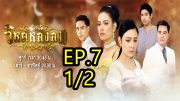 Wihok Longlom Ep.7 Part 1