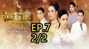 Wihok Longlom Ep.7 Part 2