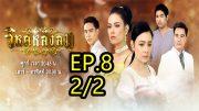 Wihok Longlom Ep.8 Part 2