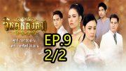 Wihok Longlom Ep.9 Part 2