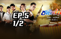 Chat Lam Chi Ep.5 Part 1
