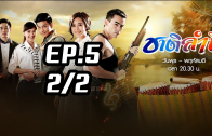 Chat Lam Chi Ep.5 Part 2