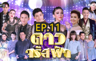 Daw Jarat Fa Ep.11