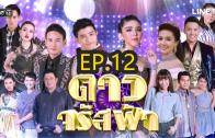 Daw Jarat Fa Ep.12
