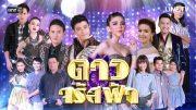 Daw Jarat Fa Ep.13