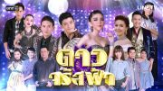 Daw Jarat Fa Ep.14