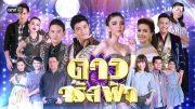 Daw Jarat Fa Ep.15