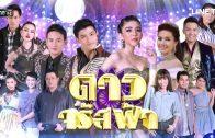 Wiman Cho Ngoen Ep.9