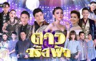Daw Jarat Fa Ep.16