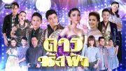 Daw Jarat Fa Ep.17