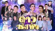 Daw Jarat Fa Ep.19