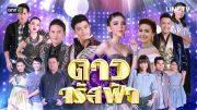 Daw Jarat Fa Ep.21