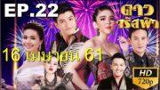 Daw Jarat Fa Ep.22