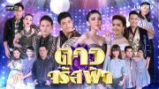 Daw Jarat Fa Ep.23