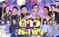 Daw Jarat Fa Ep.24