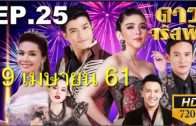 Daw Jarat Fa Ep.25