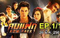Kom Faek Ep.1 Part 1