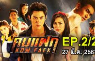 Kom Faek Ep.2 Part 2