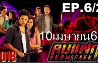 Kom Faek Ep.6 Part 2