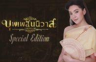 Chat Suea Phan Mangkon Ep.6 Part 2