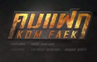 Kom Faek Ep.11 Part 2