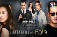 My Hero Ep.1 Part 1