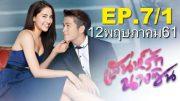 Sane Rak Nang Sin Ep.7 Part 1