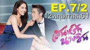 Sane Rak Nang Sin Ep.7 Part 2