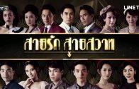 Kham Sithandon Ep.3 Part 2